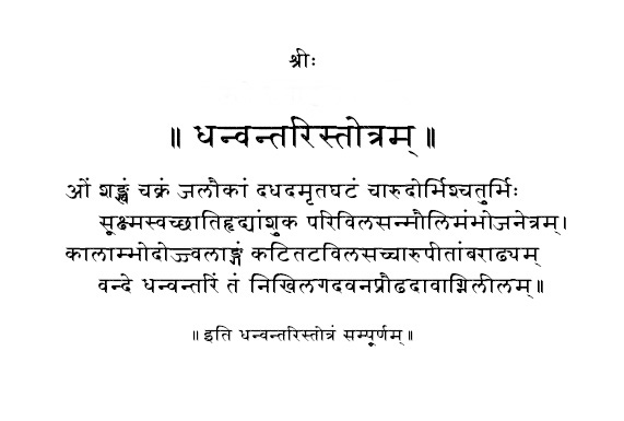 aditya hridaya stotra hindi pdf 151