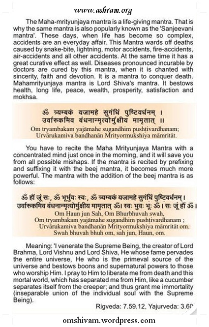 The Maha Mrityunjaya Mantra | Jai Guru Dev
