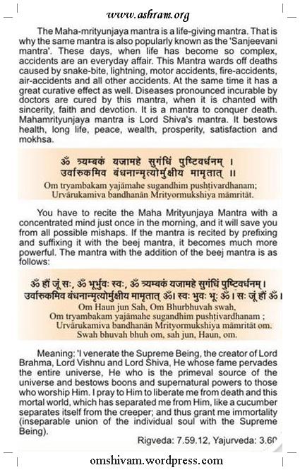 Maha Mrityunjaya Mantra In Telugu Pdf