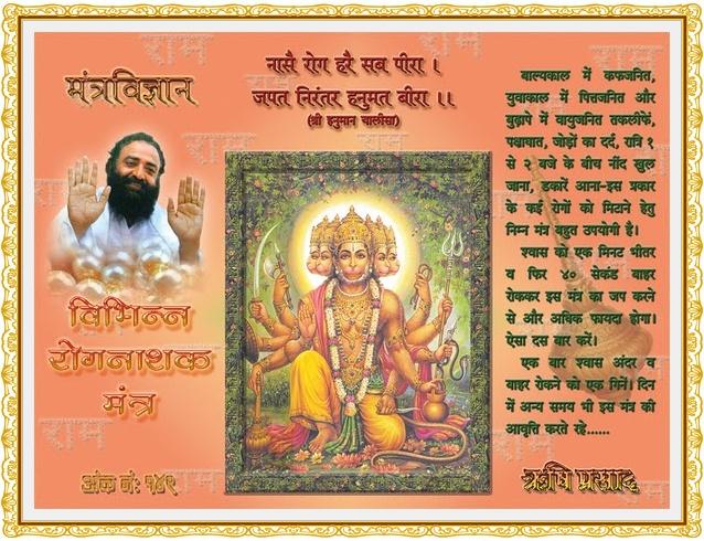 Mantra sadhana | Shri Devi Mahathmyam