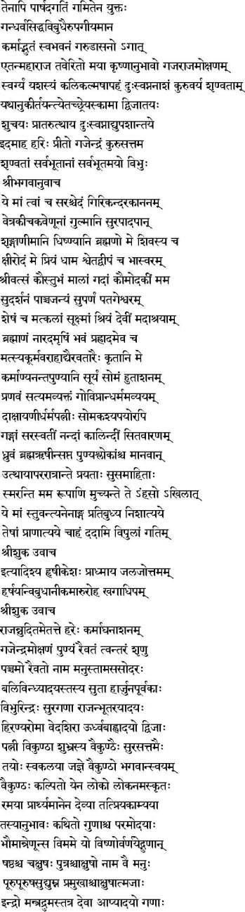 Gajendra moksham slokas in telugu