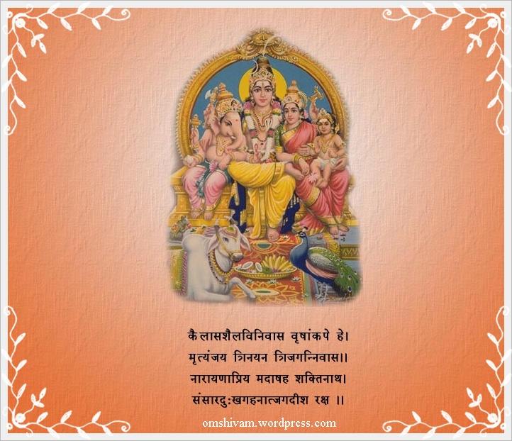 Vasthu Shastra 3 | Jai Guru Dev