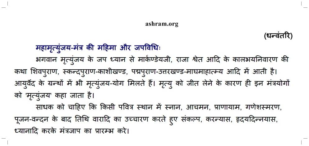 Mantra Sadhana Jai Guru Dev