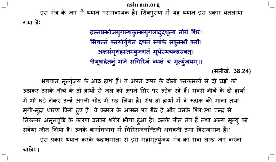 The Maha Mrityunjaya Mantra Jai Guru Dev