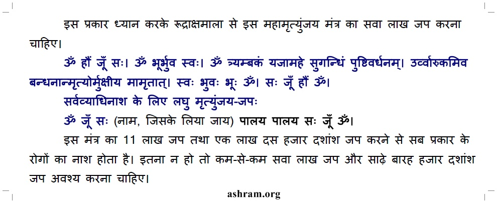 Lord Shiva Mantra In Hindi Pdf