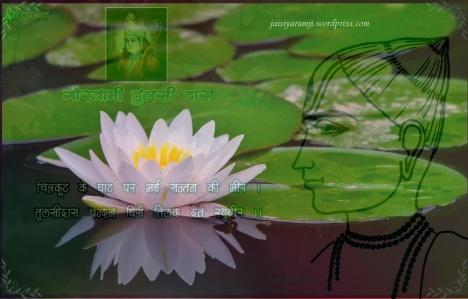 Sant tulsidasji