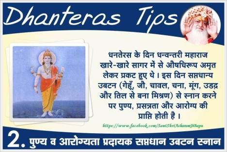 dhanteras  tips for happiness1