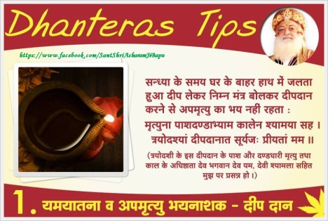 dhanteras  tips for happiness2