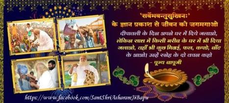 karunanidhaan pujya Asaramji bapu