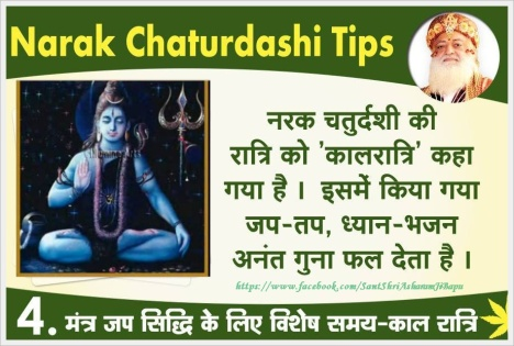 narakchaturdashi tips for happiness2