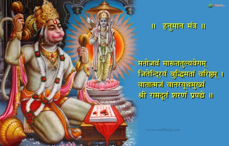Hanuman-Mantra-Wallpaper-1368.jpg