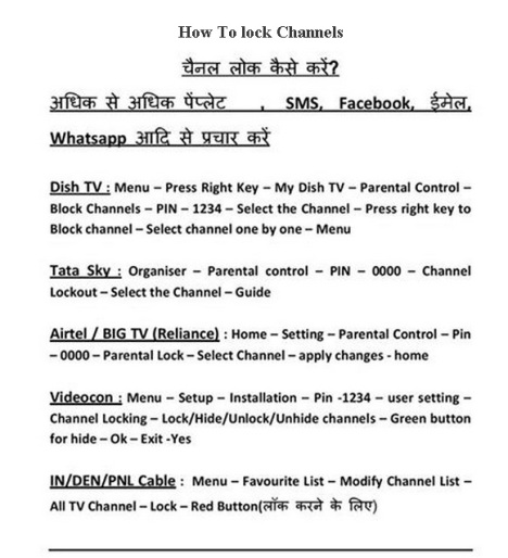 how-to-lock-news-channel